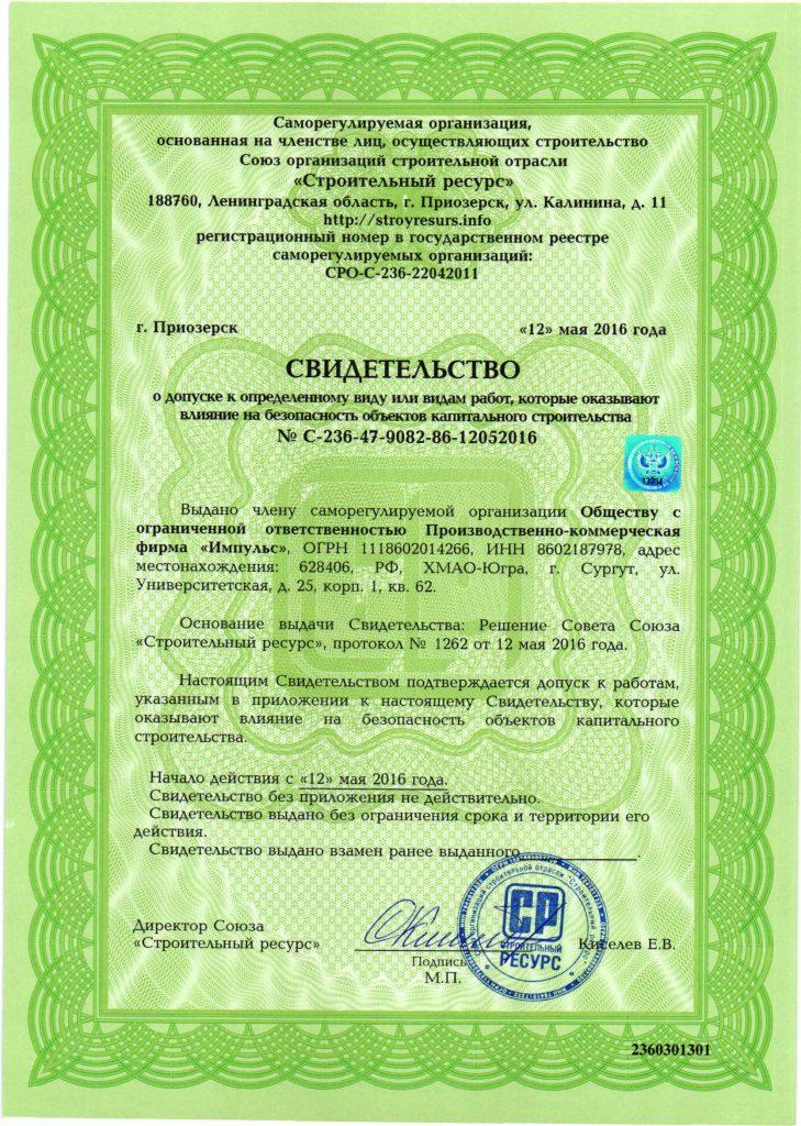 9082_Производственно-коммерческая-фирма-«Импульс»_Page_1