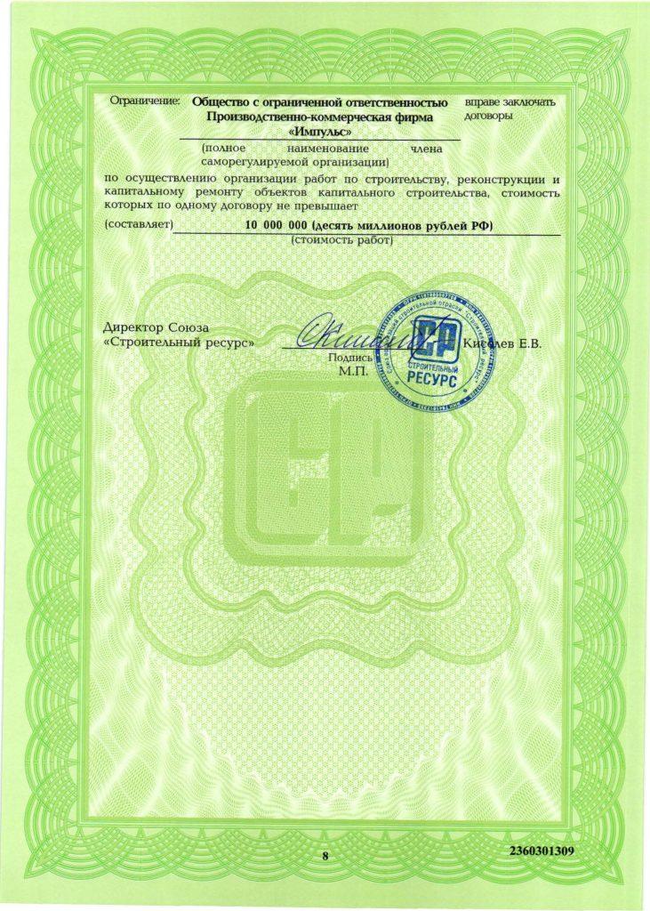 9082_Производственно-коммерческая-фирма-«Импульс»_Page_9
